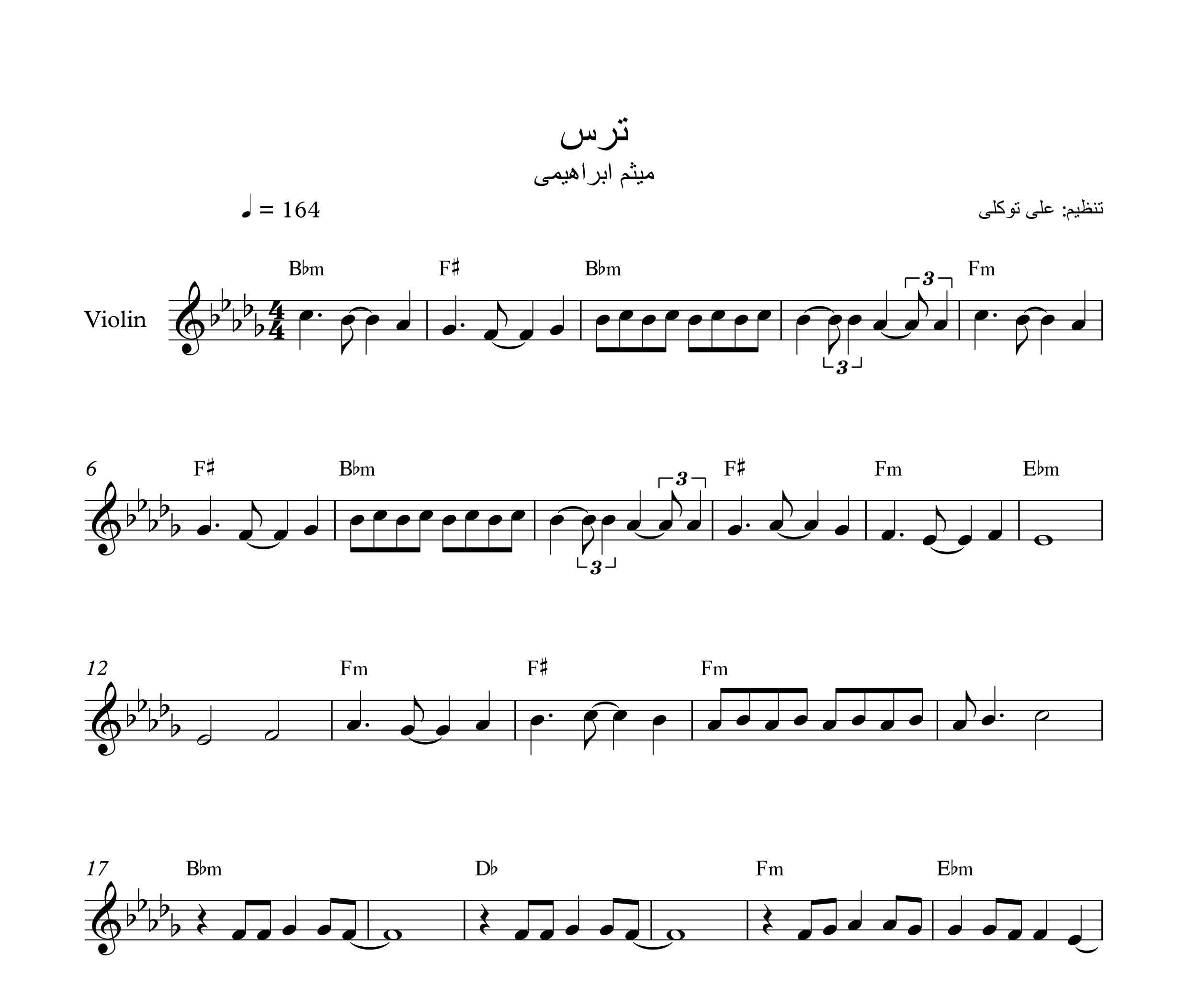 نت ویولن آهنگ ترس از میثم ابراهیمی