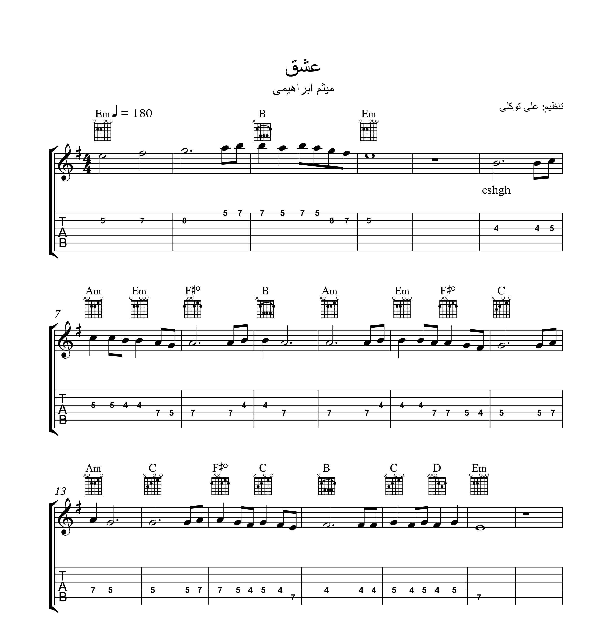 نت و تبلچر گیتار آهنگ عشق از میثم ابراهیمی به همراه آکورد