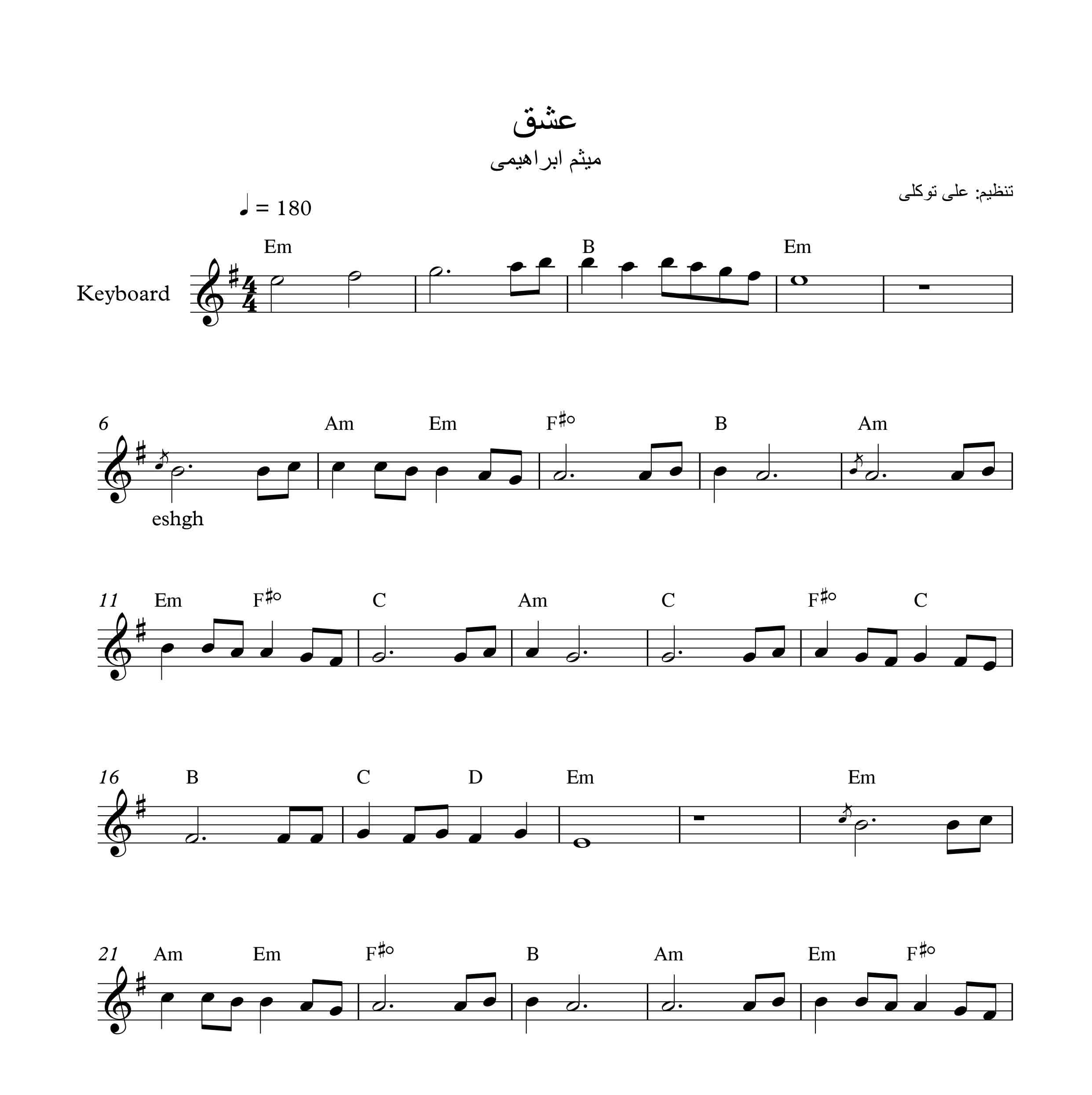 نت کیبورد آهنگ عشق از میثم ابراهیمی به همراه آکورد
