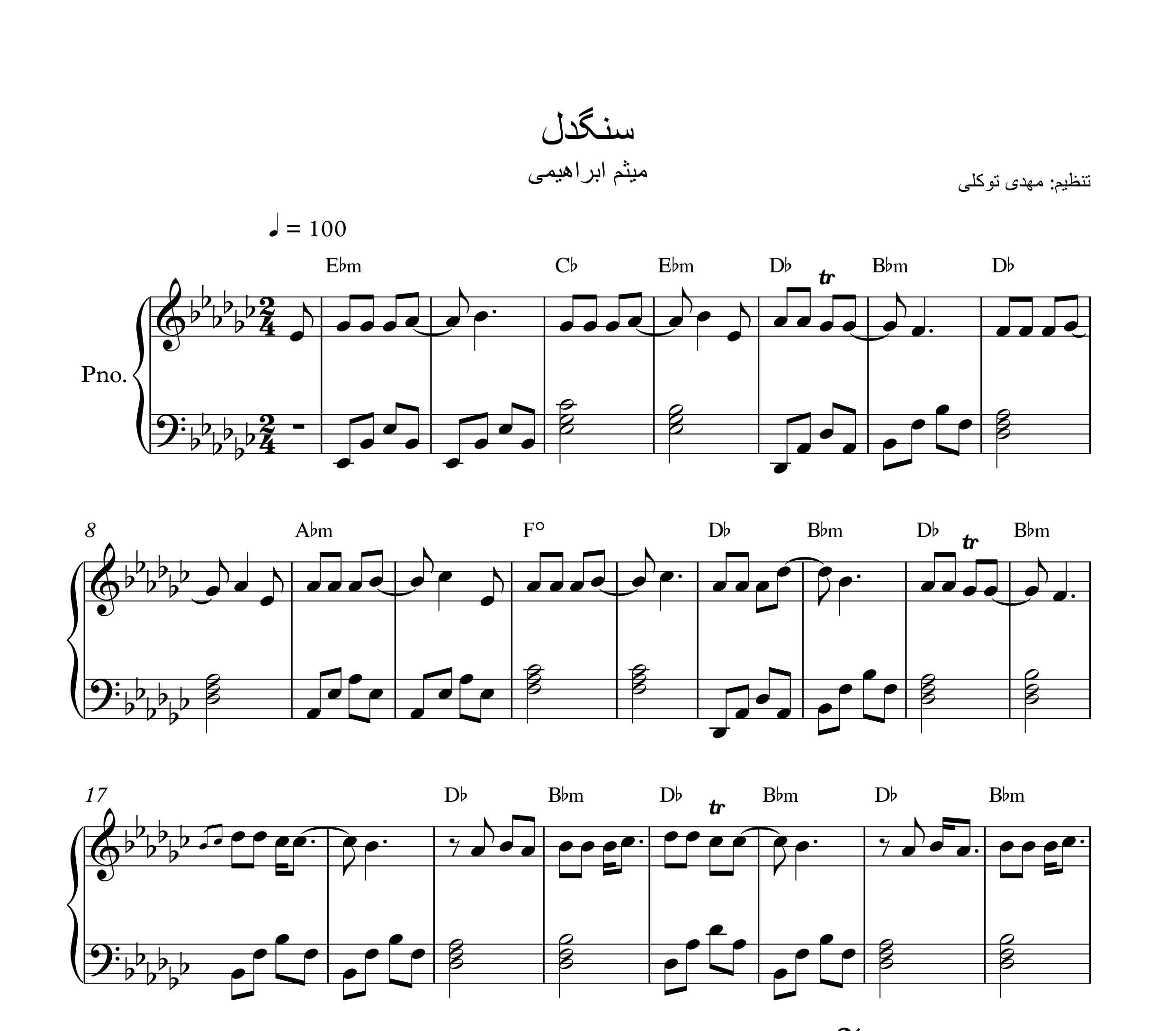 نت پیانو آهنگ سنگدل از میثم ابراهیمی
