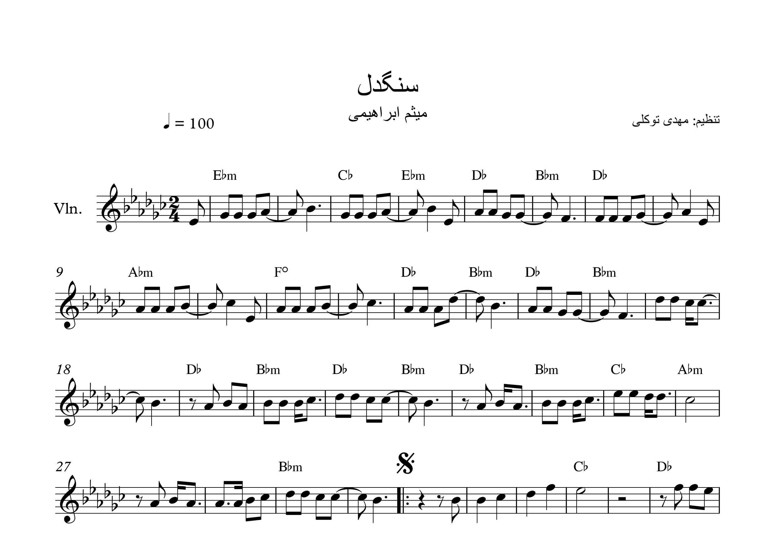نت ویولن سنگدل از میثم ابراهیمی
