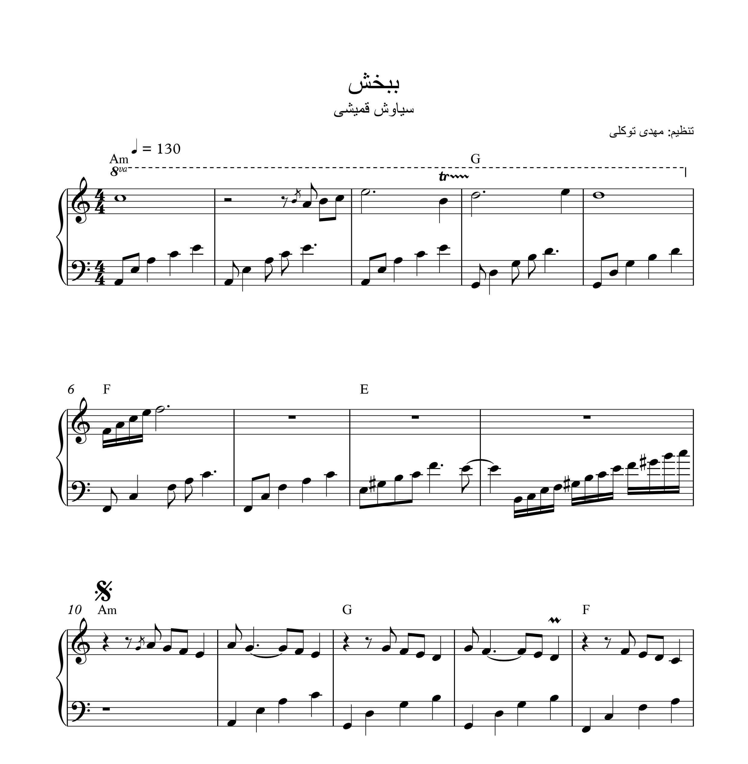 نت پیانو آهنگ ببخش از سیاوش قمیشی