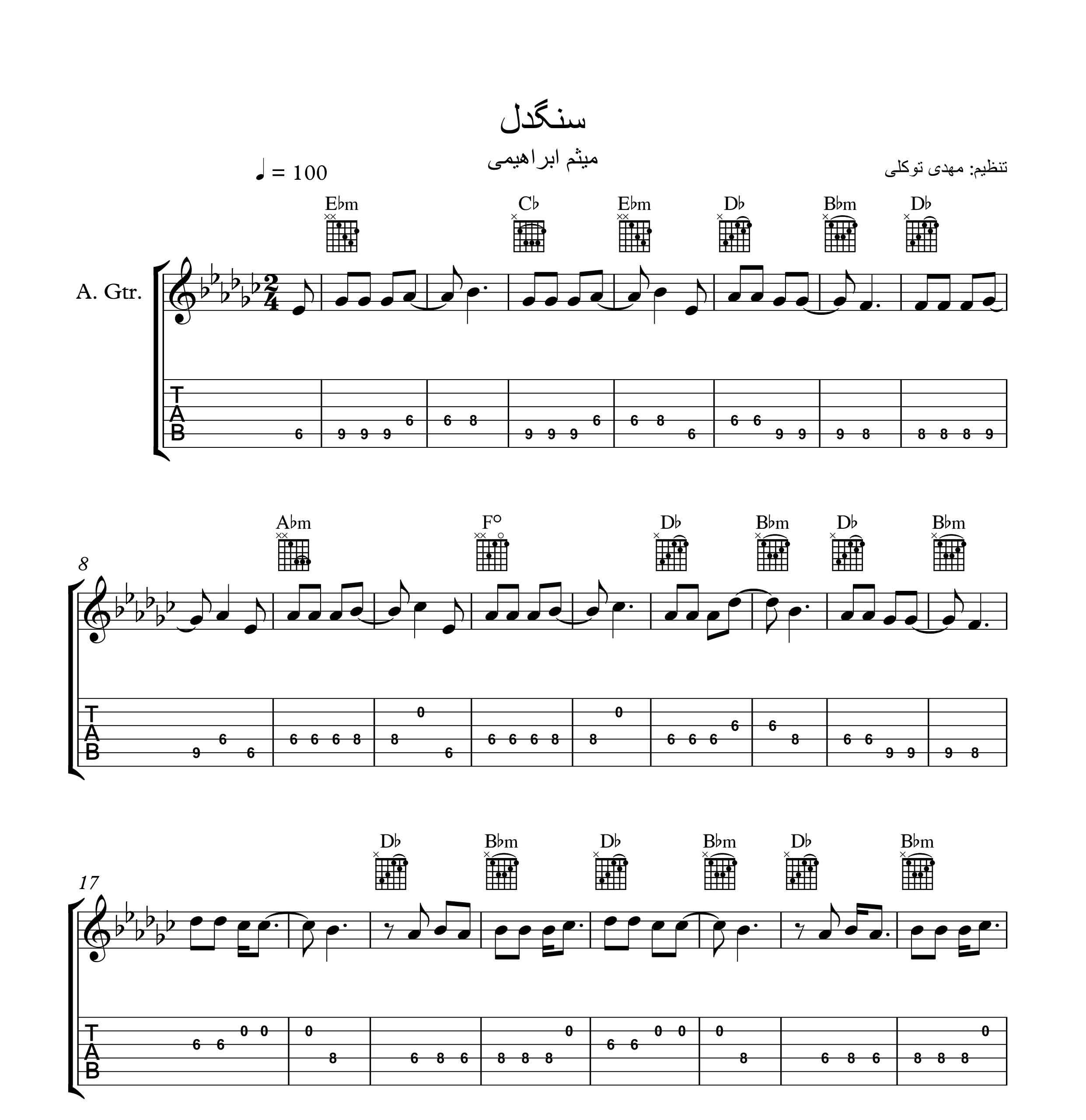 نت گیتار آهنگ سنگدل از میثم ابراهیمی به همراه تبلچر