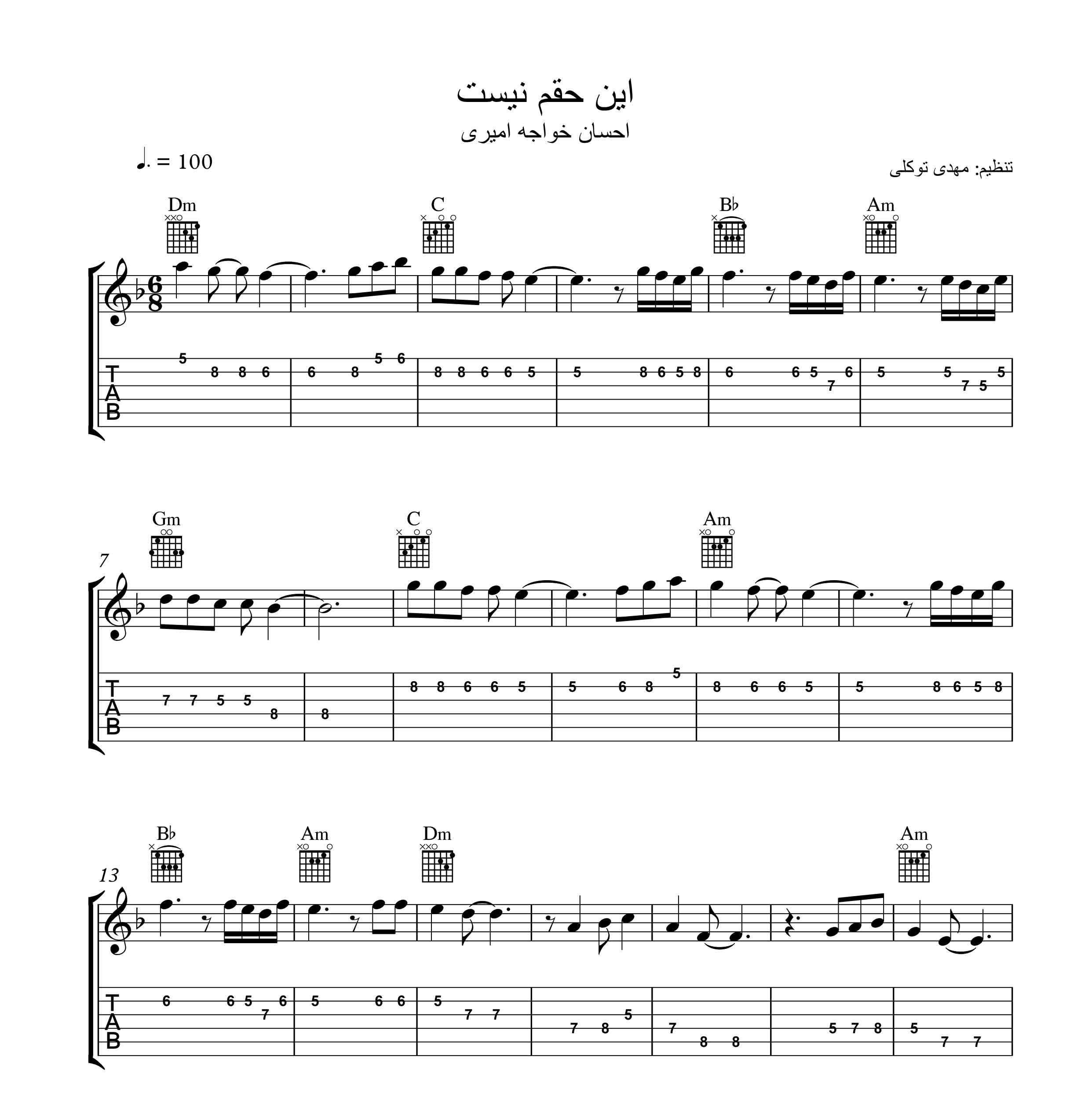 ملودی گیتار آهنگ این حقم نیست از احسان خواجه امیری به همراه تبلچر