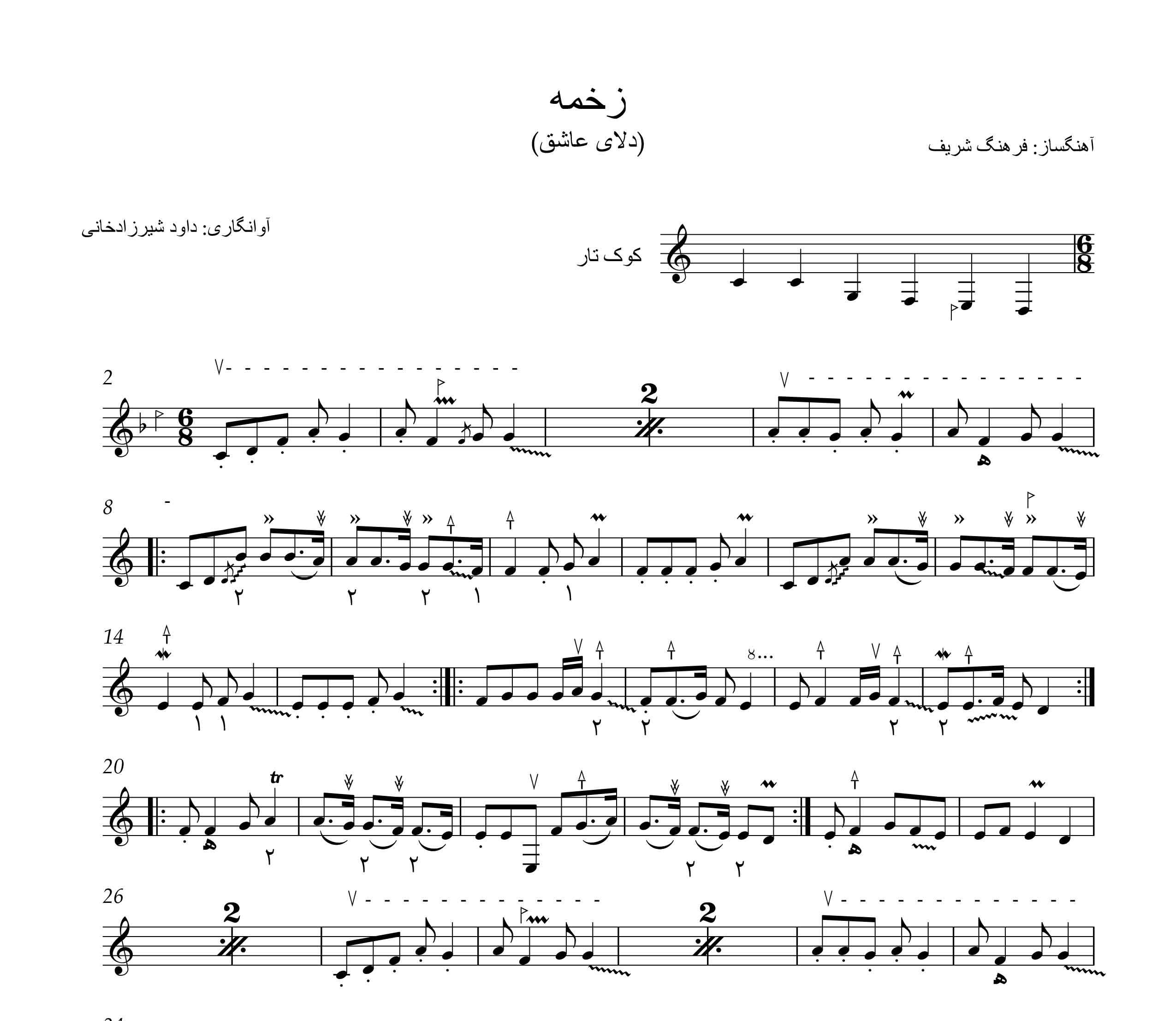 نت زخمه ابوعطا فرهنگ شریف (دلای عاشق) برای تار و قابل اجرا با سه تار