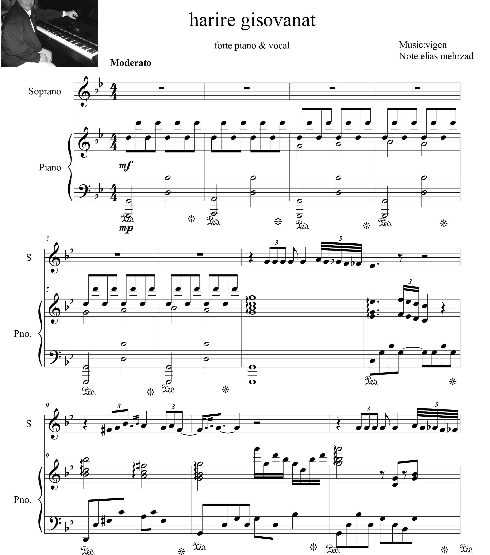 نت آهنگ بی سر انجام از ویگن  برای پیانو آواز