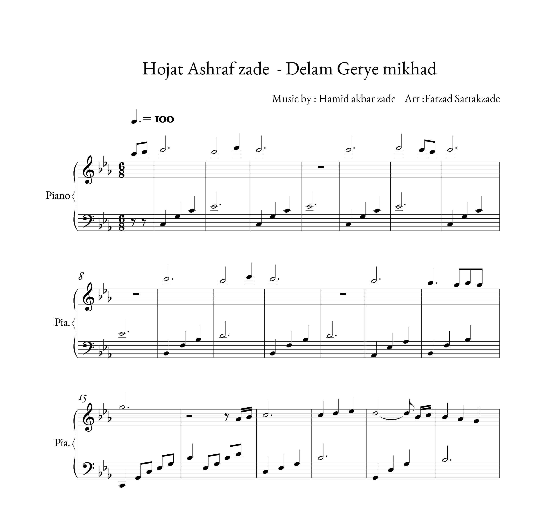 نت پیانو دلم گریه میخواد از حجت اشرف زاده از سریال از یاد رفته ها