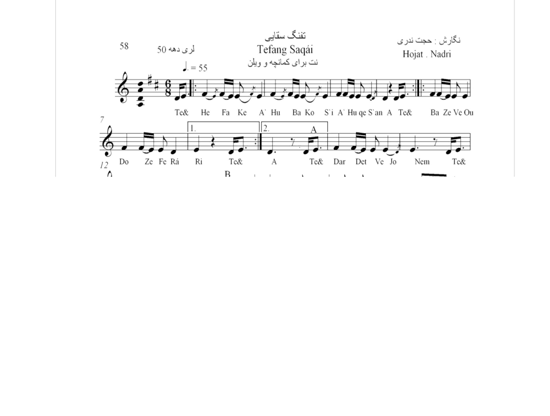 نت آهنگ محلی لری تفنگ سقایی حجت اله ندری قابل اجرا با کمانچه و دیگر سازها