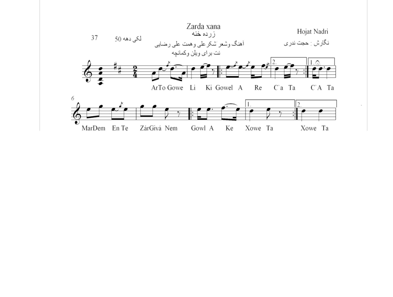 نت آهنگ محلی لری زردخنه حجت اله ندری قابل اجرا با کمانچه و دیگر سازها