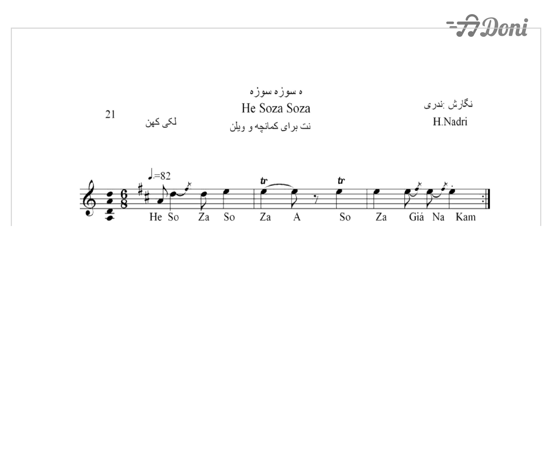 نت آهنگ سوزه سوزه محلی لری حجت اله ندری قابل اجرا با کمانچه و دیگر سازها
