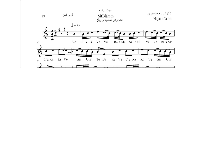 نت آهنگ محلی لری سیت بیارم حجت اله ندری قابل اجرا با کمانچه و دیگر سازها