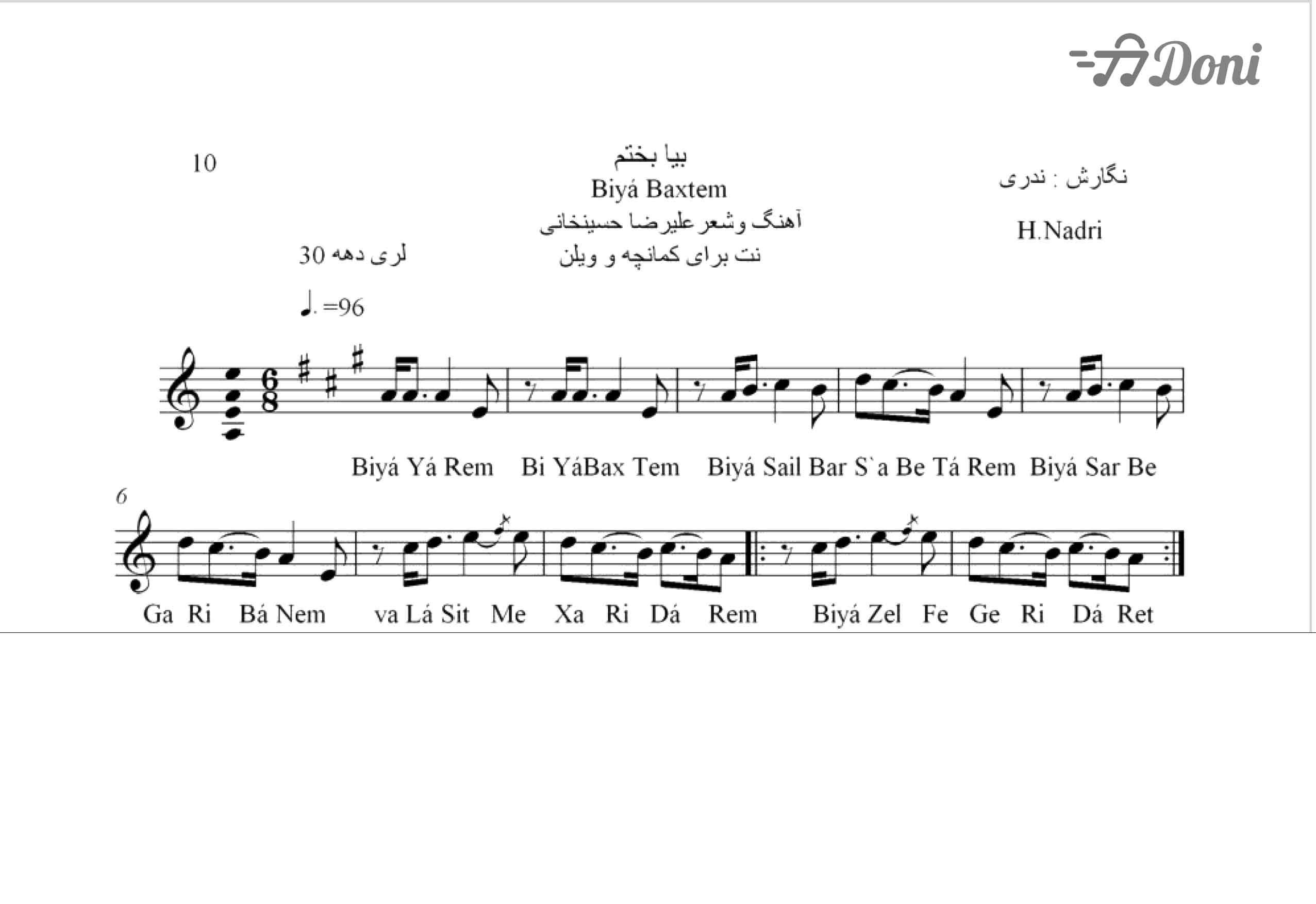 نت آهنگ بیا بختم محلی لری حجت اله ندری قابل اجرا با کمانچه و دیگر سازها