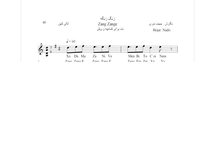 نت آهنگ محلی لری زنگ زنگه حجت اله ندری قابل اجرا با کمانچه و دیگر سازها