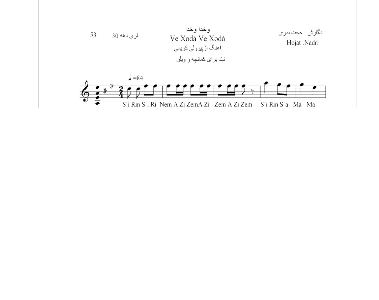 نت آهنگ محلی لری وخدا وخدا حجت اله ندری قابل اجرا با کمانچه و دیگر سازها
