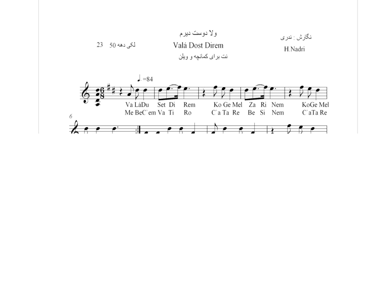 نت آهنگ محلی لری ولا دوست دیرم حجت اله ندری قابل اجرا با کمانچه و دیگر سازها