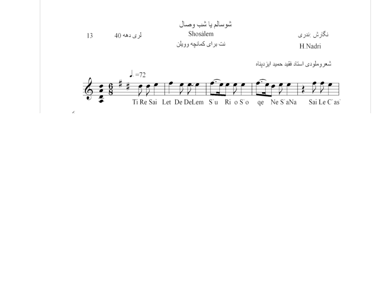 نت آهنگ محلی لری شو سالم یا شب وصال حجت اله ندری قابل اجرا با کمانچه و دیگر سازها