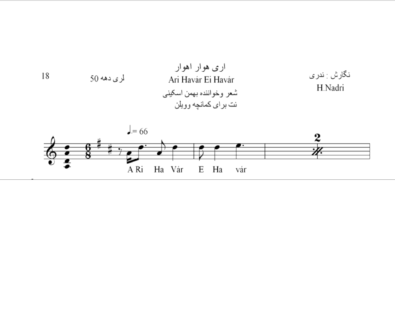 نت آهنگ اری هوار ا هوار بهمن اسکینی محلی لری حجت اله ندری قابل اجرا با کمانچه و دیگر سازها