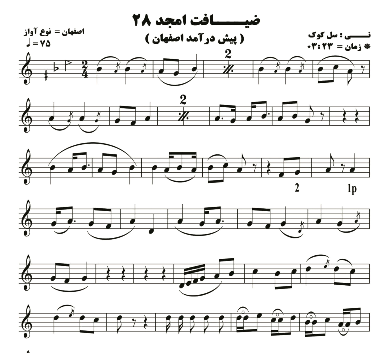 نت نی ضیافت امجد 28 ( پیش درامد اصفهان ) حامد امجدیان