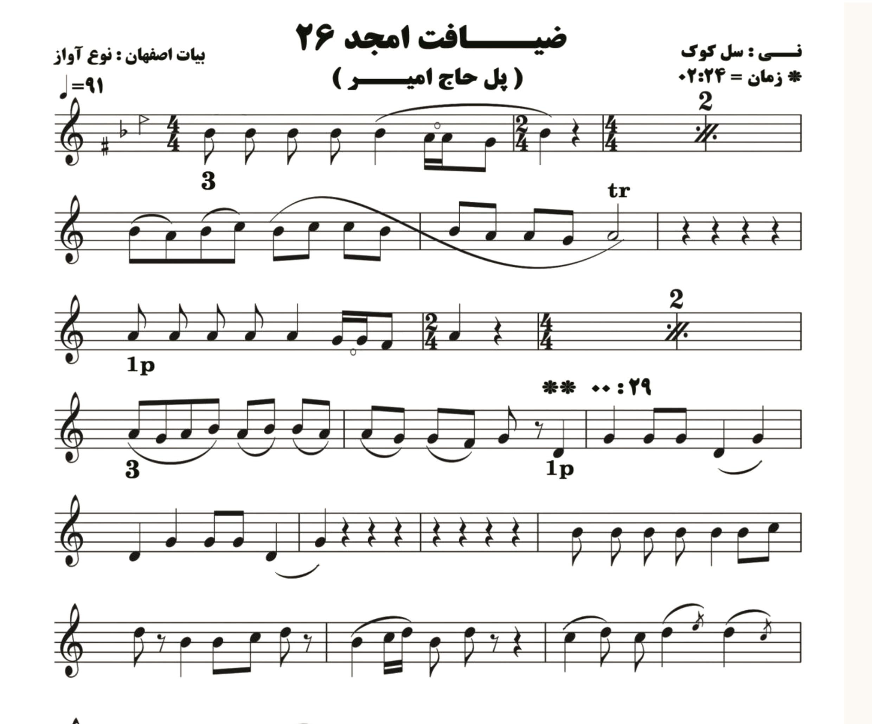 نت نی ضیافت امجد 26 ( چهار مضراب اصفهان) پل حاج امیر