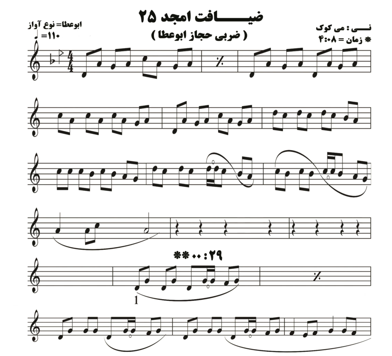 نت نی ضیافت امجد 25 ( چهار مضراب حجاز ابوعطا )