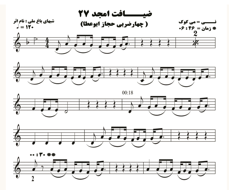 نت نی ضیافت امجد 27 ( چهار مضراب حجاز ابوعطا )