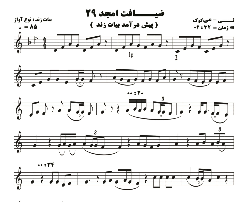 نت نی ضیافت امجد 29 ( پیش درامد اصفهان ) حامد امجدیان