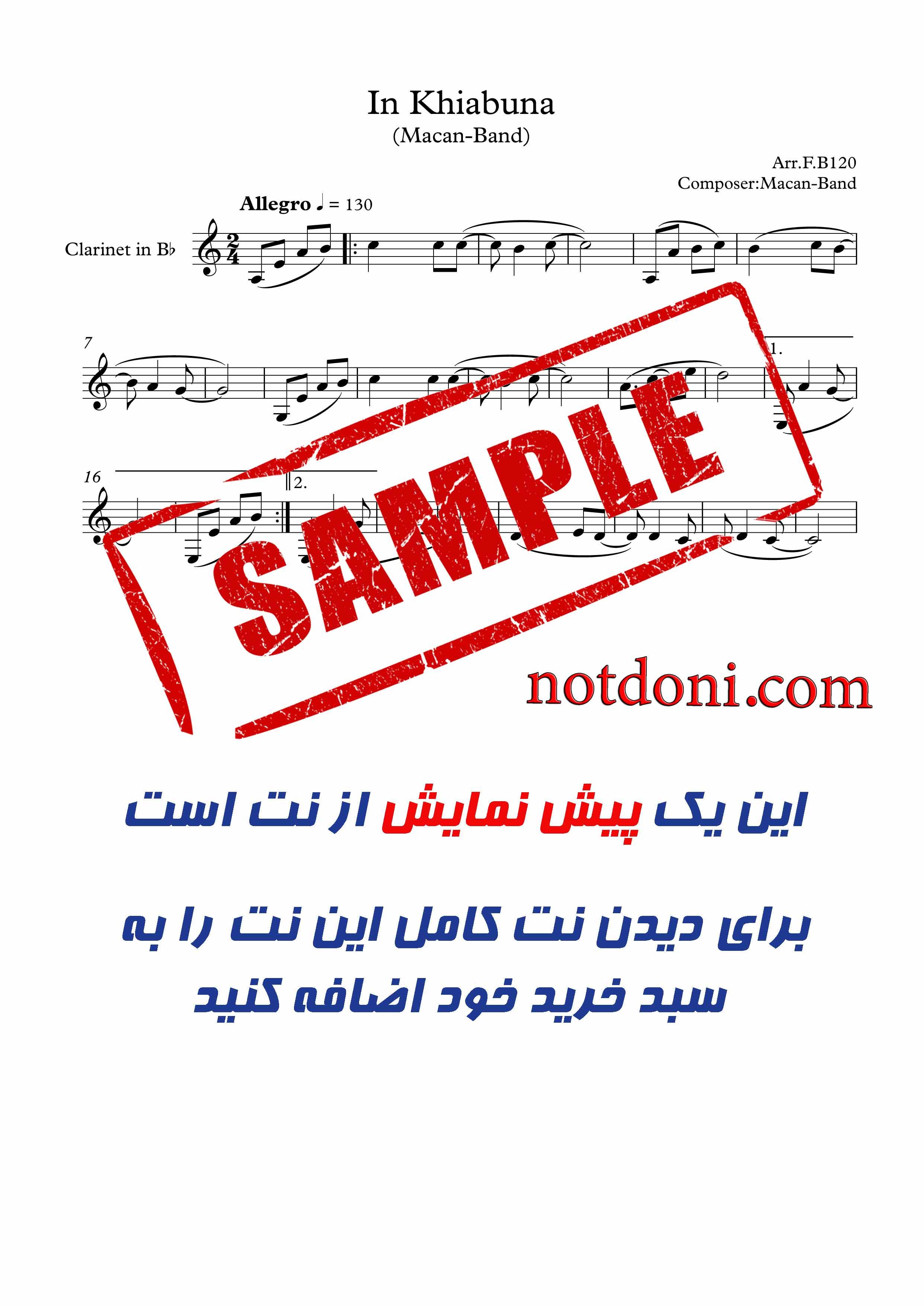 14377c6b-bb91-4ebc-879a-bd4d0cf59711_دموی-نت-آهنگ-این-خیابونا-کلارینت.jpg
