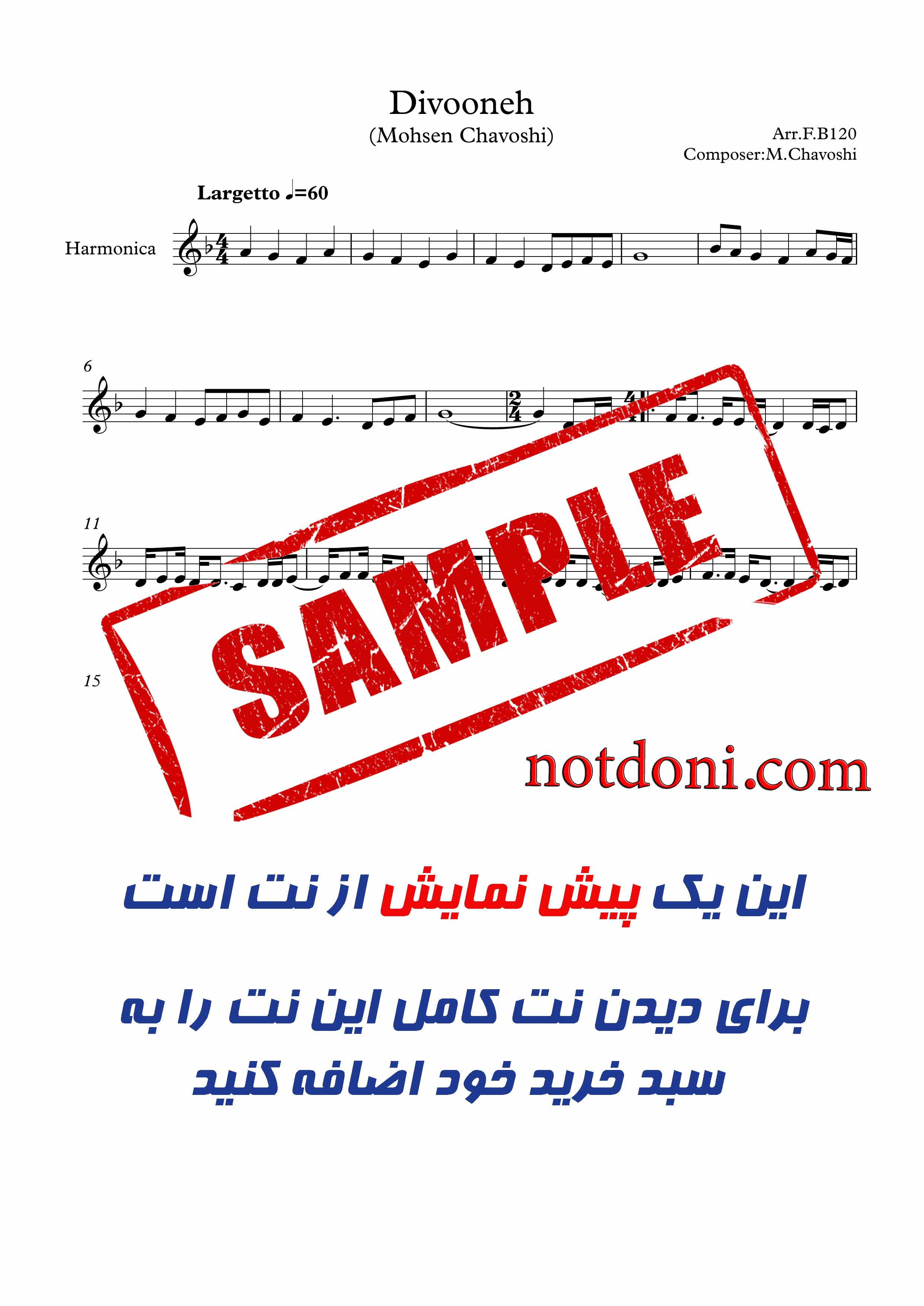 89e30844-01d8-4fea-90d5-da728dfc6dc8_دموی-نت-آهنگ-دیونه-هارمونیکا.jpg