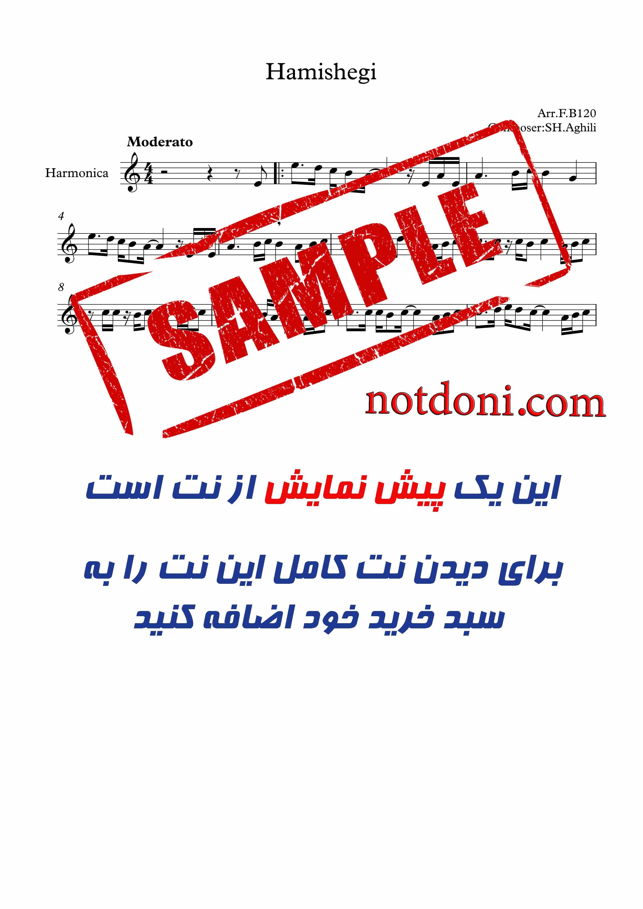 9b4b0ba2-8e64-44b5-a624-796efdb47fcd_دموی-نت-آهنگ-همیشگی-هارمونیکا.jpg