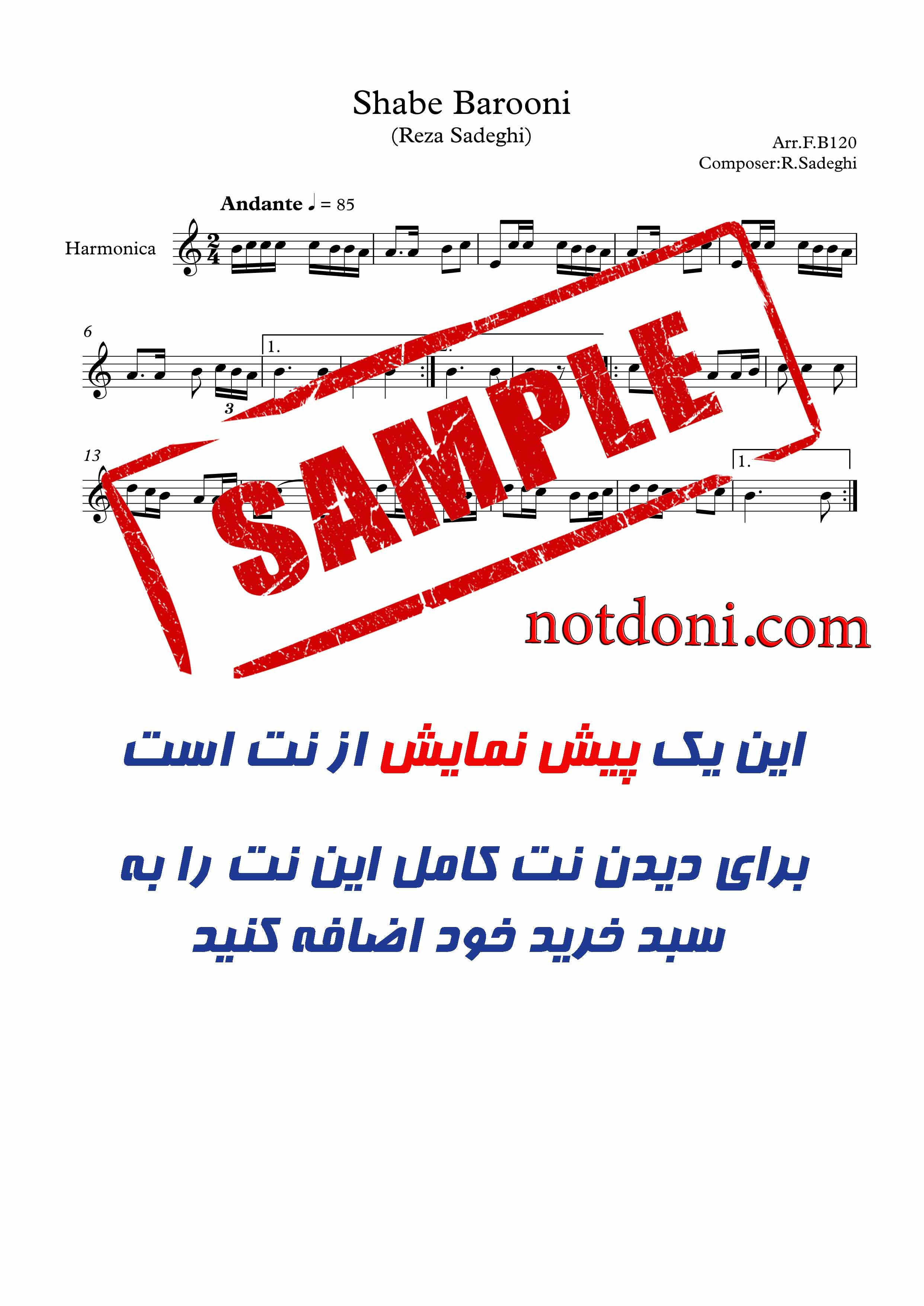 d4ec1fef-382a-47d6-95be-850ac8c4b196_دموی-نت-آهنگ-شب-بارونی-هارمونیکا.jpg