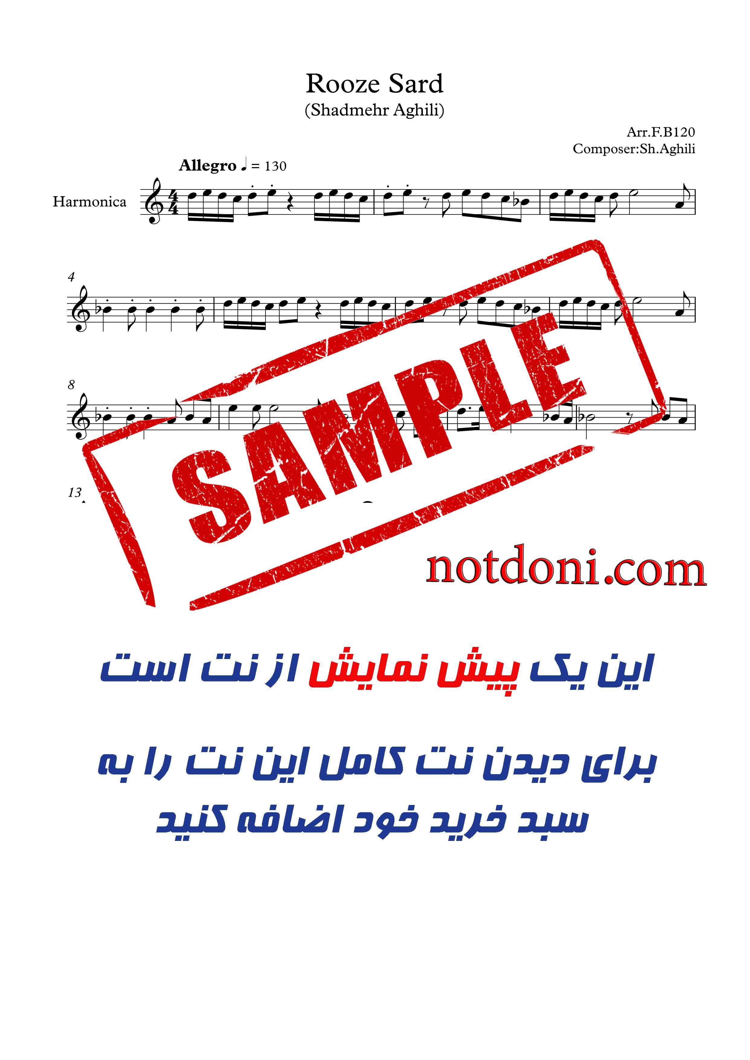 d7a9a3a2-7f95-4dd4-815f-da1a7d6a05ad_دموی-نت-آهنگ-روز-سرد-هارمونیکا.jpg
