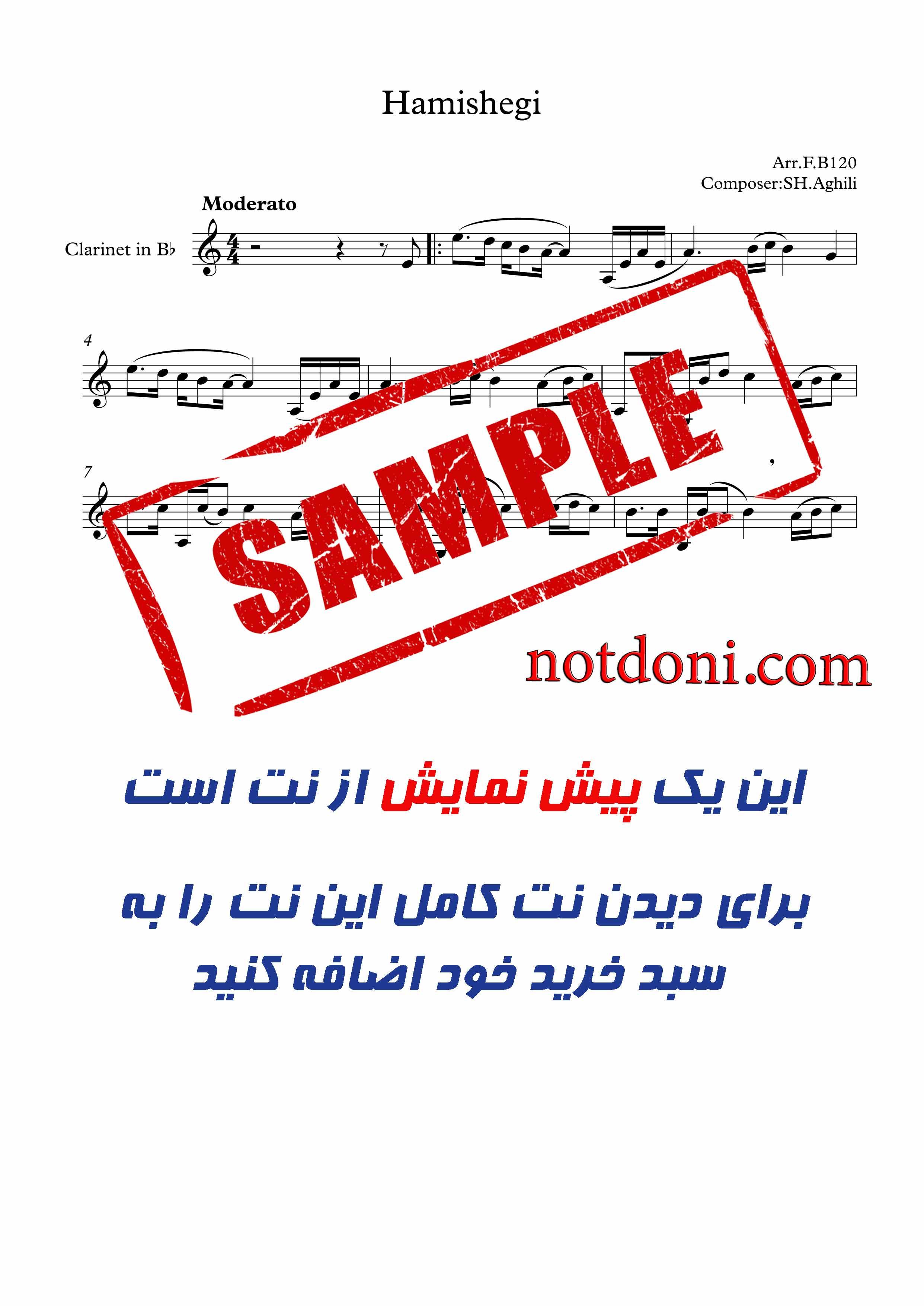 f8f08844-2222-4650-9915-ec9651789914_دموی-نت-آهنگ-همیشگی.jpg
