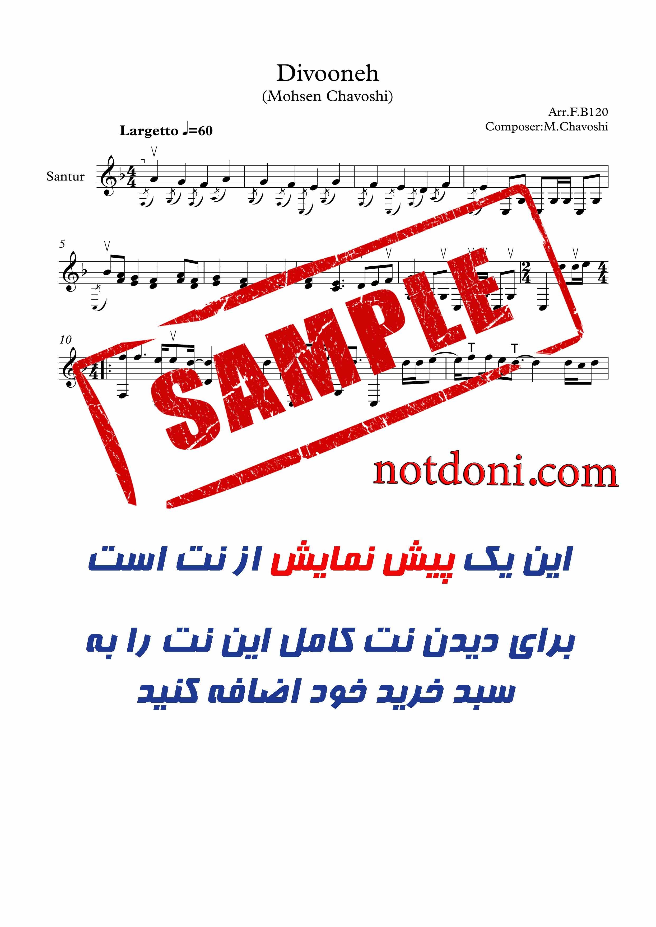 fd6f8060-4714-4f00-af2f-d4016d1885b8_دموی-نت-آهنگ-دیونه-سنتور.jpg