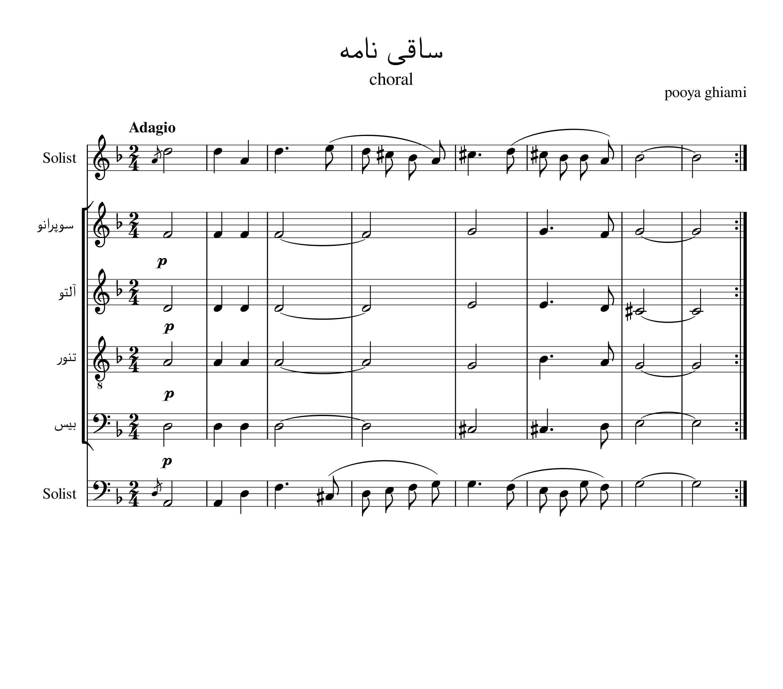 ملودی ساقی نامه برای همخوانی سوپرانو و باس و همراهی کرال