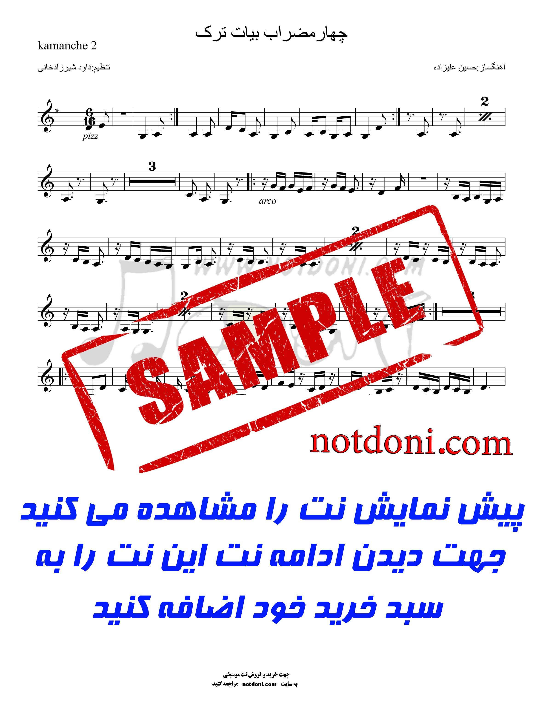 10d83808-e4be-4d1f-88f5-5f2e17e26983_دموی-کمانچه.jpg