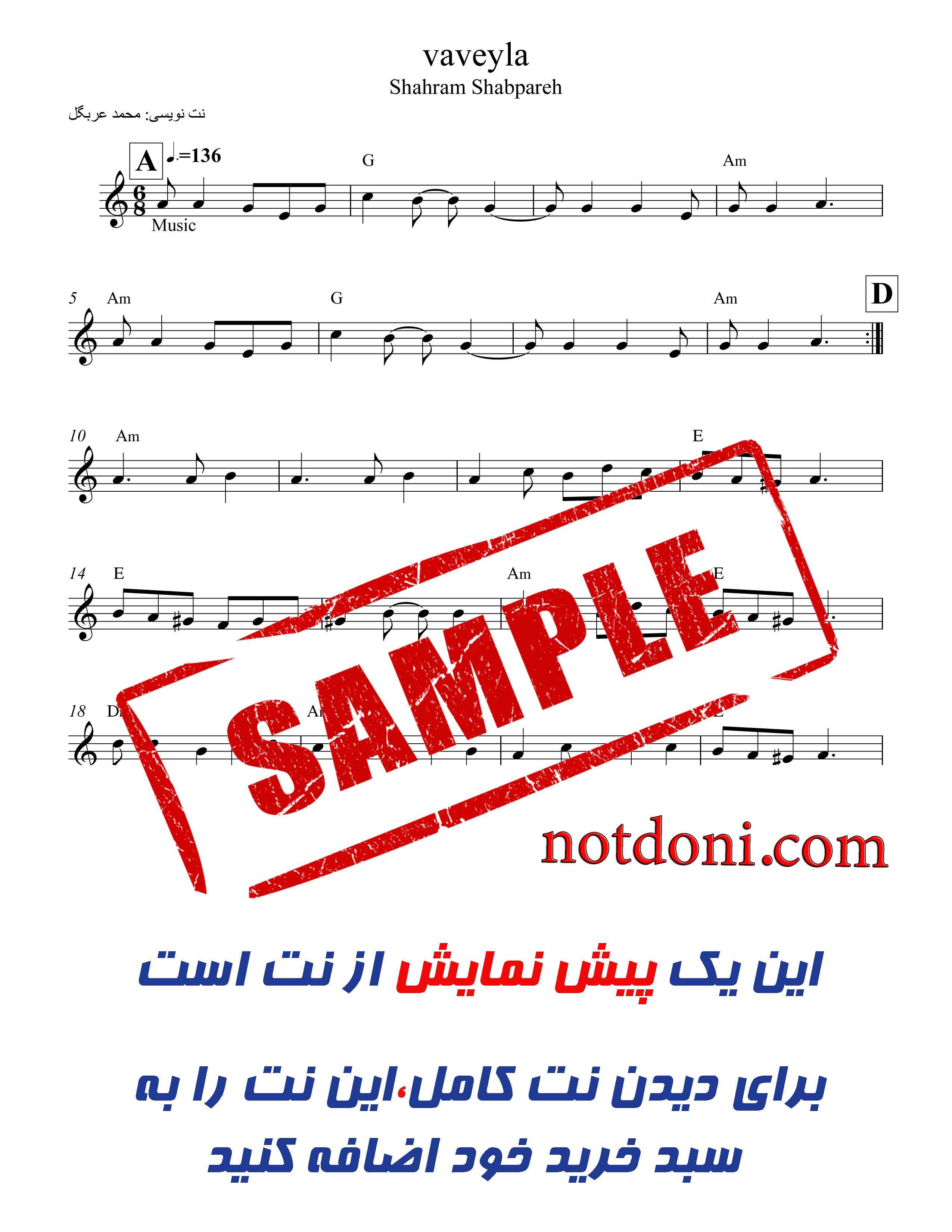 1a6f5237-a191-4615-b0a1-62540262ae68_دموی-آهنگ-واویلا.jpg