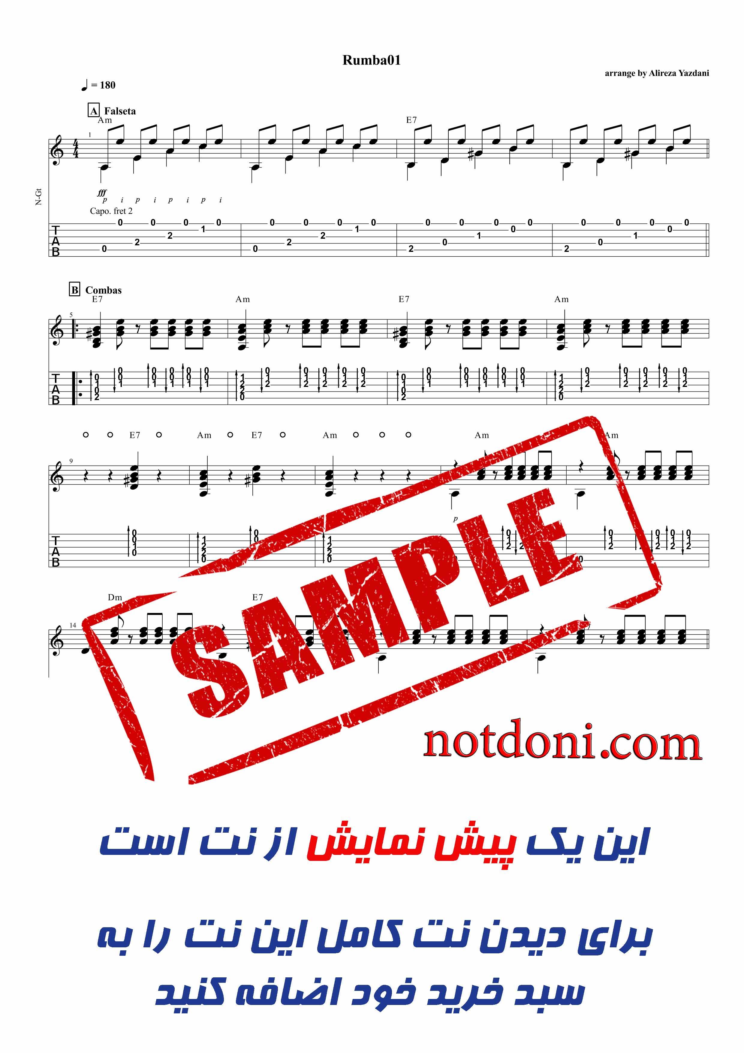 1d11f4dd-5337-4b81-b627-2dd6db651117_نت-آهنگ-اسپانیایی-برای-گیتار.jpg