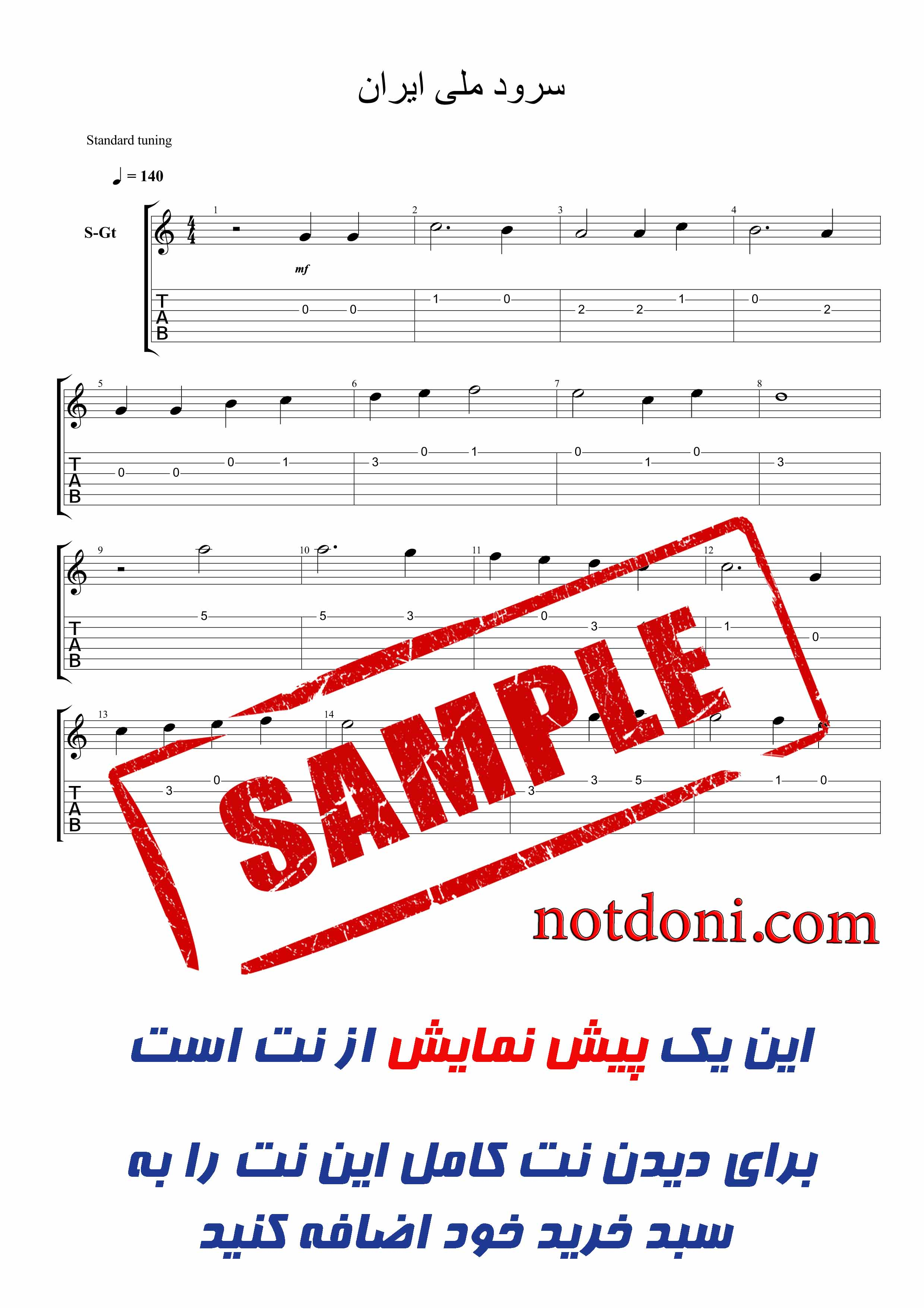 29cb9872-ffab-4873-8435-df2d2500e2a8_دموی-نت-سرود-ملی.jpg