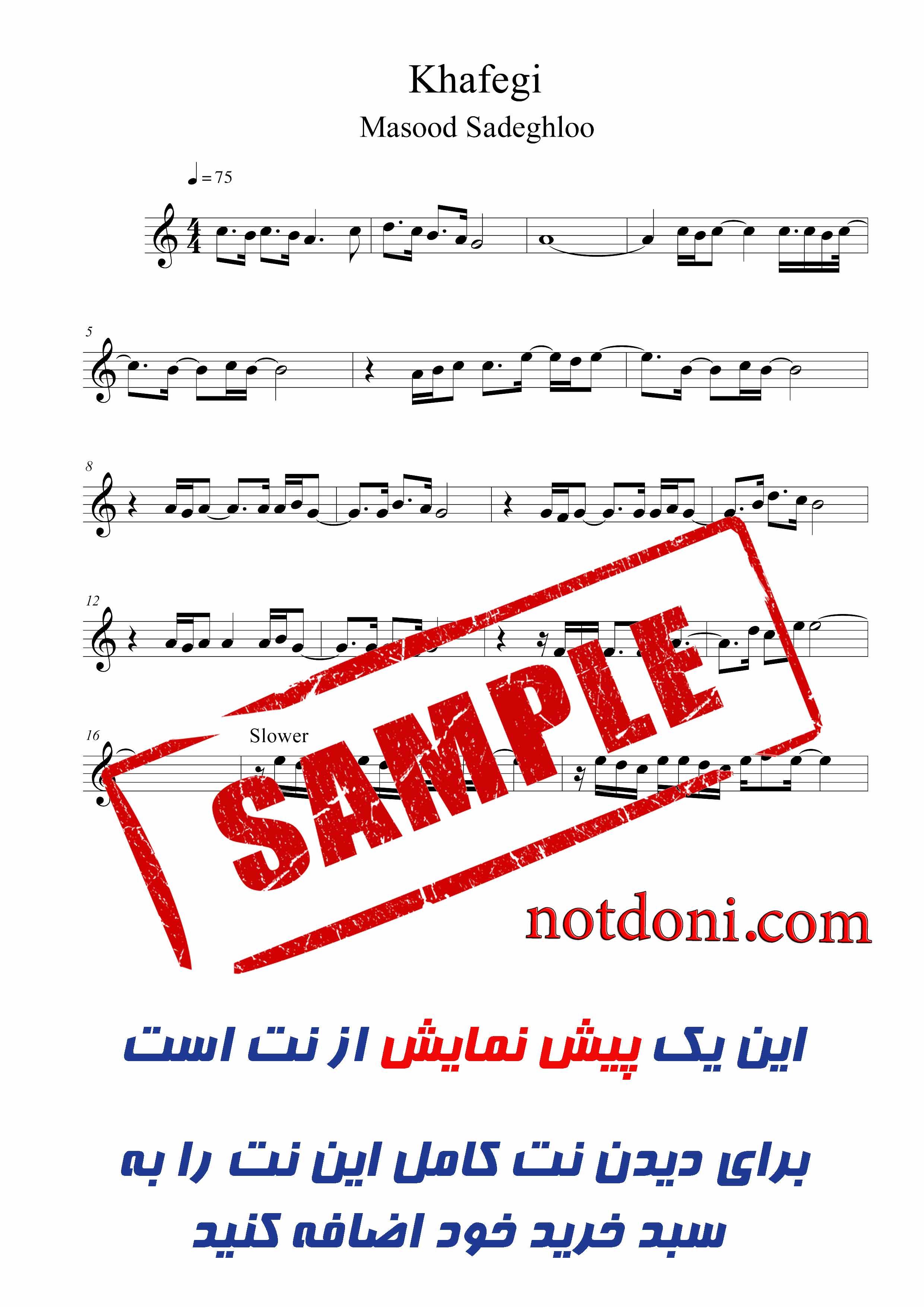 5a5d28ca-7017-4503-8fe5-595380e3181f_دموی-نت-آهنگ-خفگی-برای-ویولن.jpg