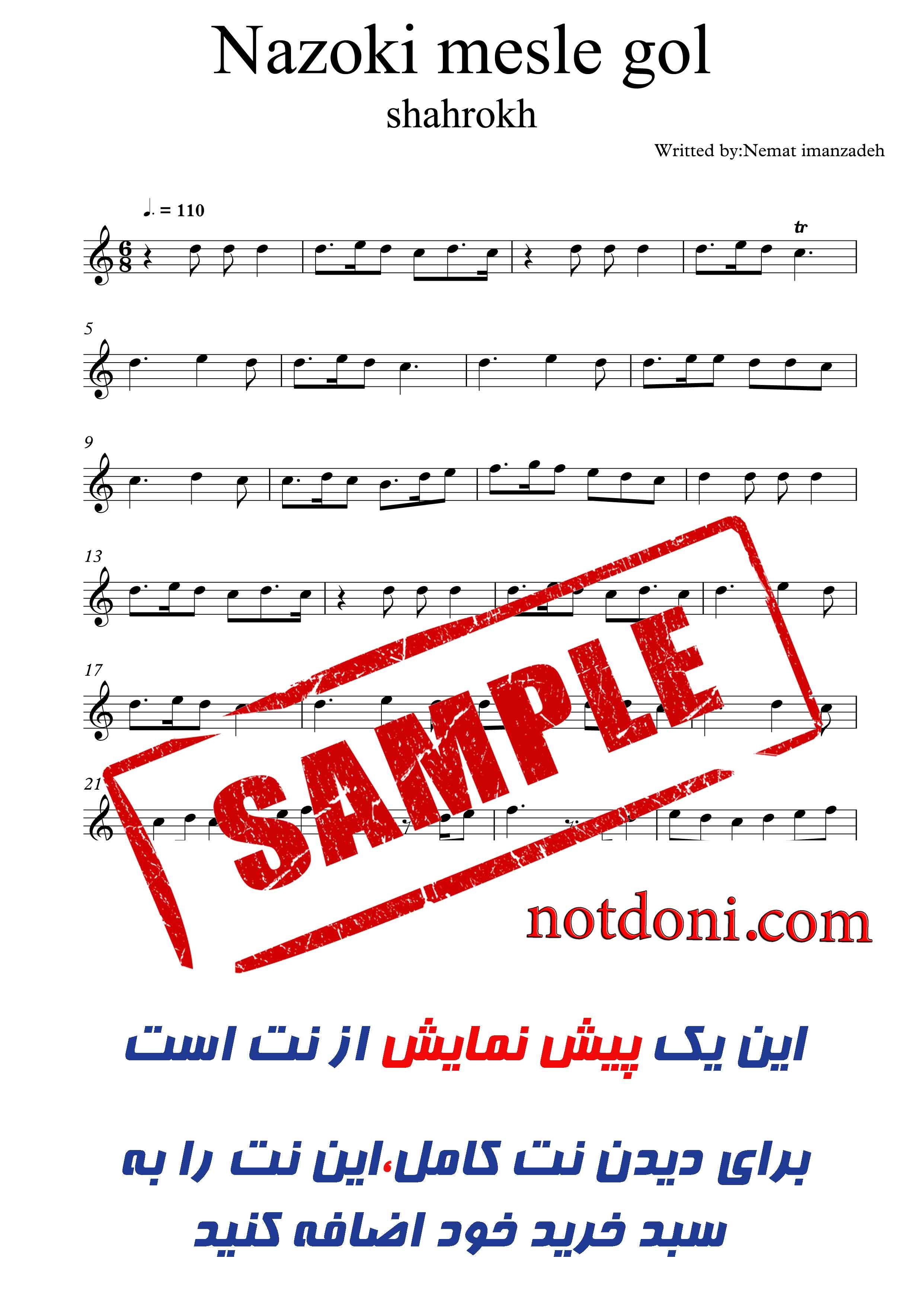 795e4a6b-b4f4-438b-a180-02b0aec00899_نت-آهنگ.jpg