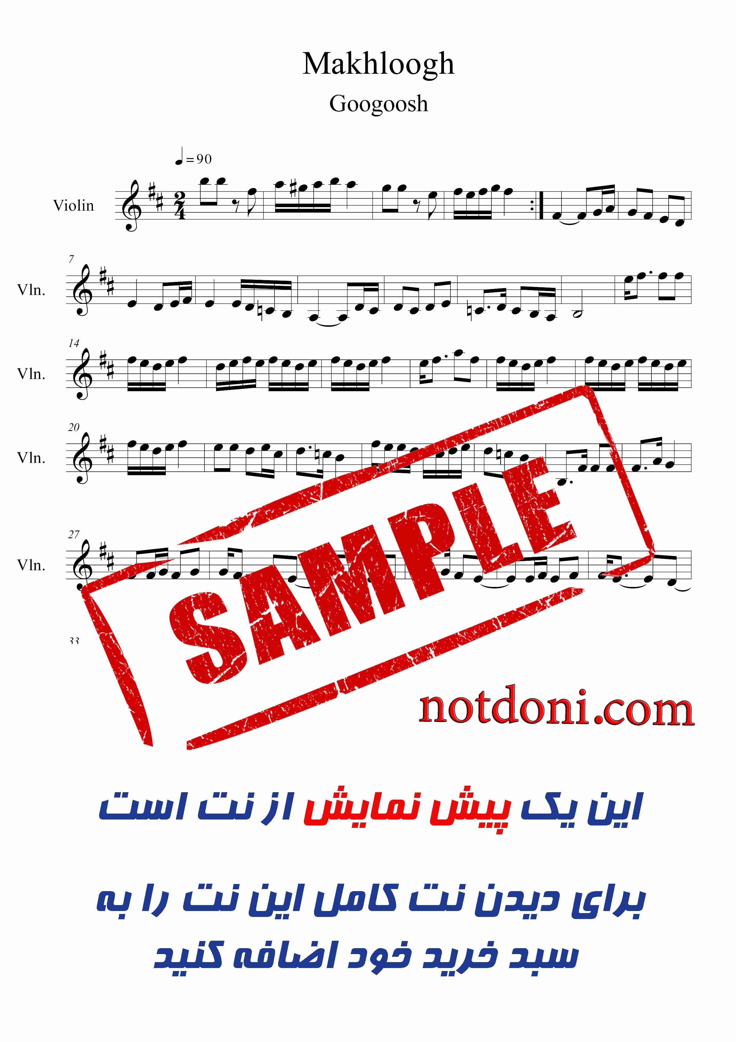 9d2cdb58-0332-425a-9cca-e3a8221aadd4_دموی-نت-آهنگ-مخلوق.jpg
