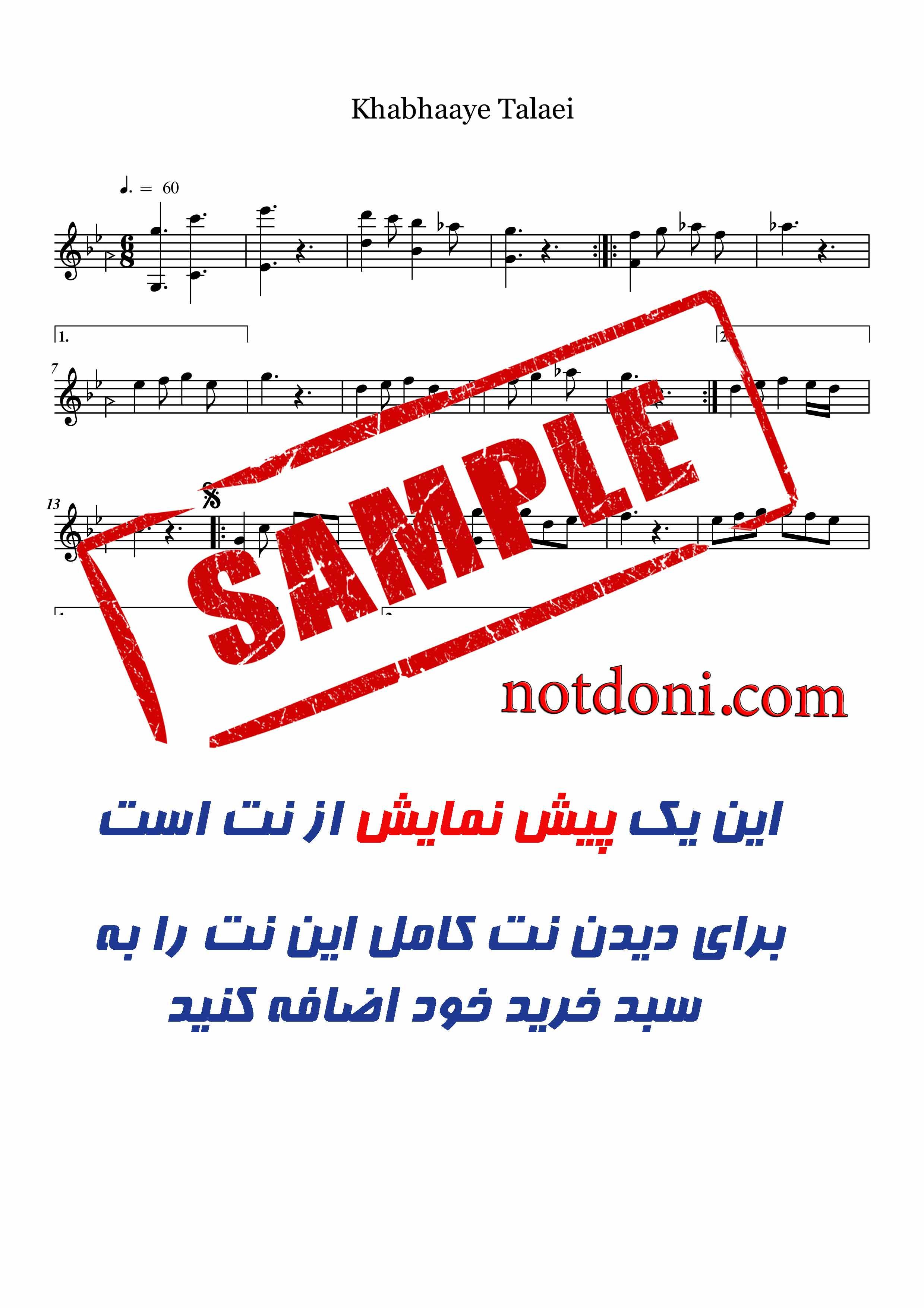 9d3c13a9-bd37-4e3d-978f-b3a8a6cec5dd_دموی-نت-آهنگ-خوابهای-طلایی-برای-سنتور.jpg