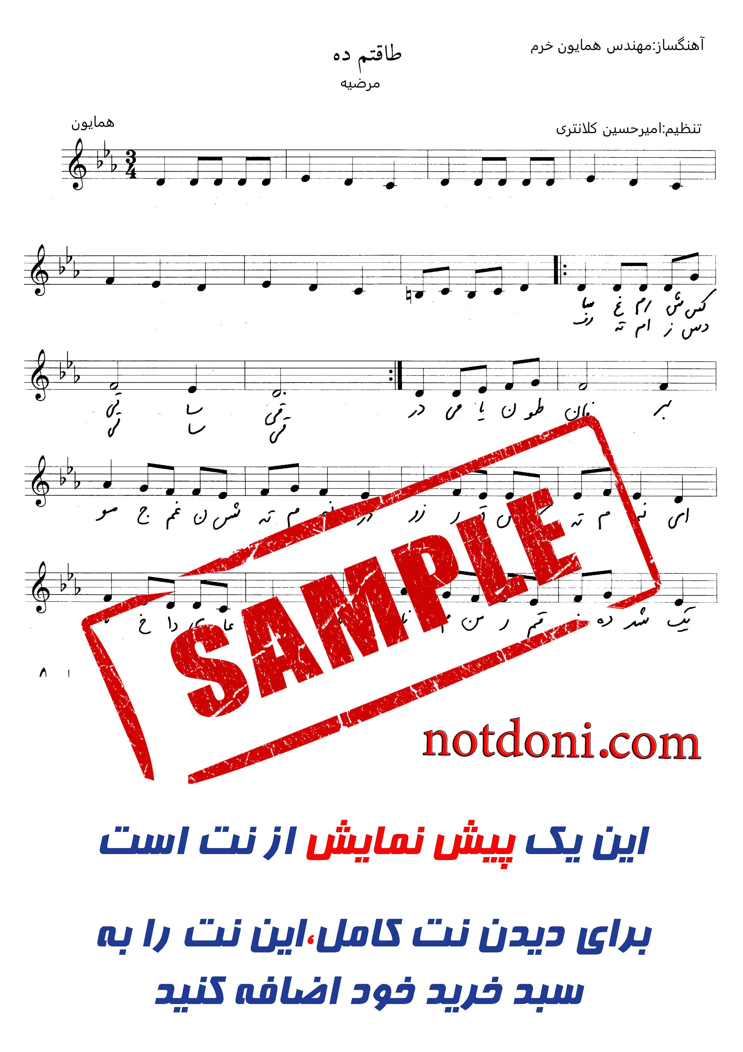 9ea1143f-6a70-4fd6-9623-cd840dd064da_نت-آهنگ.jpg